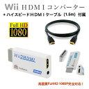 Wii HDMIコンバーター Wiiシグナルを 1080pに変換