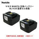 【初期不良対応、長期保証】マキタ MAKITA 互換バッテリー BL1430 国産セル搭載 2個セット