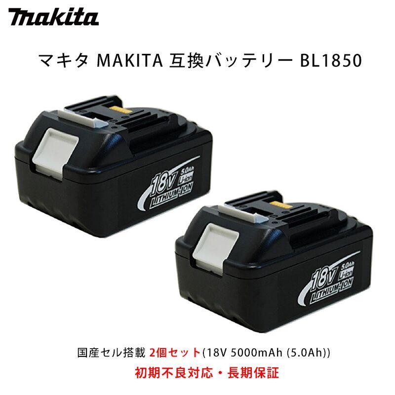 【初期不良対応、長期保証】マキタ MAKITA 互換バッテリー BL1850 国産セル搭載 2個セット(18V 5000mAh (5.0Ah))