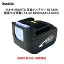 【初期不良対応、長期保証】マキタ MAKITA 互換バッテリー BL1460 国産セル搭載 (14.4V 6000mAh (6.0Ah))