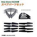 正規代理店 Holy Stone HS200用 マルチコプター プロペラ ネジ 保護カバー スペアパーツセット