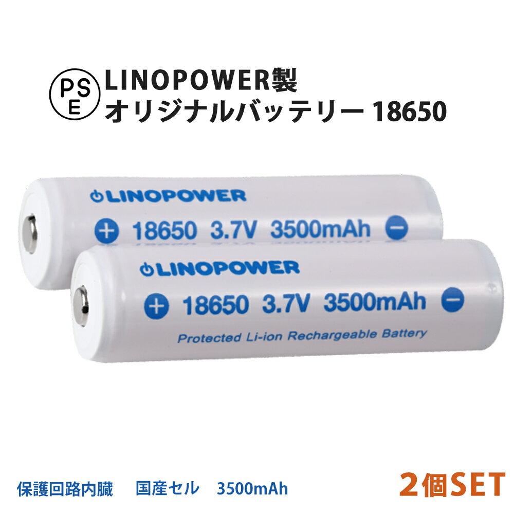 【2個セット/送料無料】18650 保護回路付 ...の商品画像