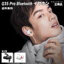 【正規代理店】 SoundPEATS サウンドピーツ Q35...