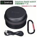 Smatree A100 Apple watch1/2/3/4充電収納ケース 3000mAhバッテリー内蔵