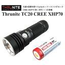 Thrunite TC20 CREE XHP70 第二世代 LED フラッシュライト【最大3800ルーメン 光量4段