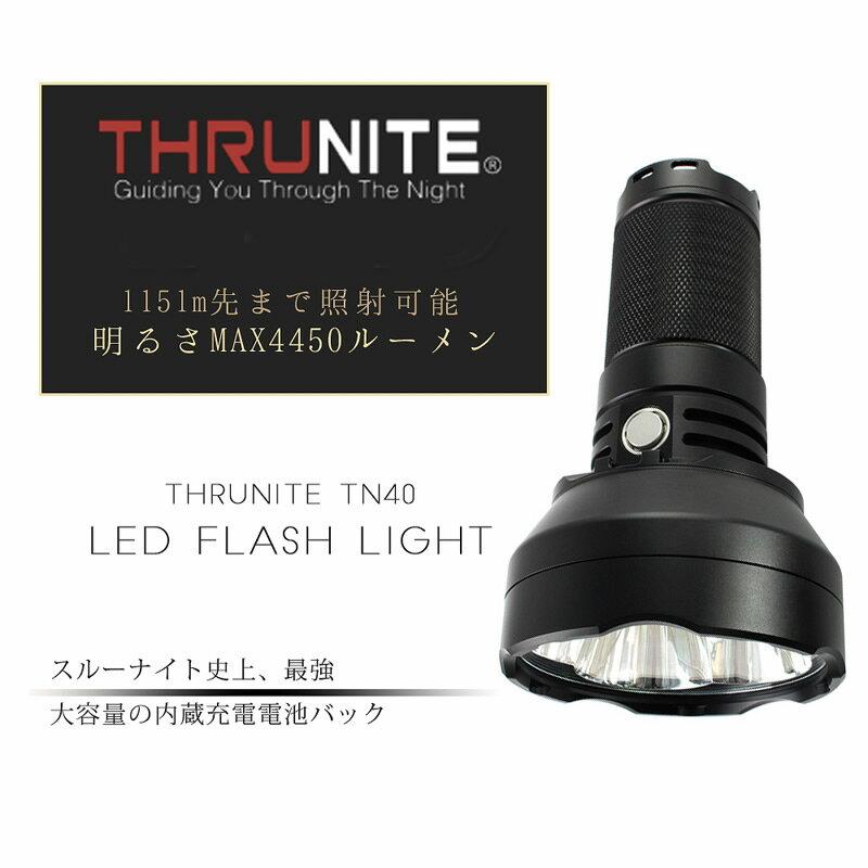 ThruNite TN40 充電式フラッシュライトは最新 CREE XP-L HI*4 LED 搭載 によりMAX 4450 ルーメン、MAX照射距離 1151m 含充電電池バック