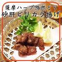 アクシーズ) 薩摩ハーブ悠然どり砂肝ピリカラ揚げ 冷凍 1k...