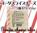 雪印メグミルク) ゴーダ スライスチーズ 30枚入 420g