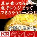 キンレイ)具付味噌ラーメンセット 冷凍 256g