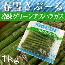 春雪さぶーる)冷凍 グリーンアスパラガス L 1kg...