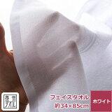 160匁(約50g/1枚)白フェイスタオル【温泉タオル】のし名入れ無料・粗品タオル、販促タオル、銭湯タオル、業務用、ランキング・売れ筋