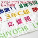 タオルハチマキ(今治タオル) 名入れ刺繍ネーム刺繍 メッセージ刺繍 マーク刺繍 ロゴ刺繍 体育祭 イ