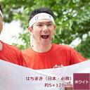 タオルハチマキ【日本・必勝】(今治タオル)はちまき 応援 気合い ヘアバンド 鉢巻 運動会 体育祭