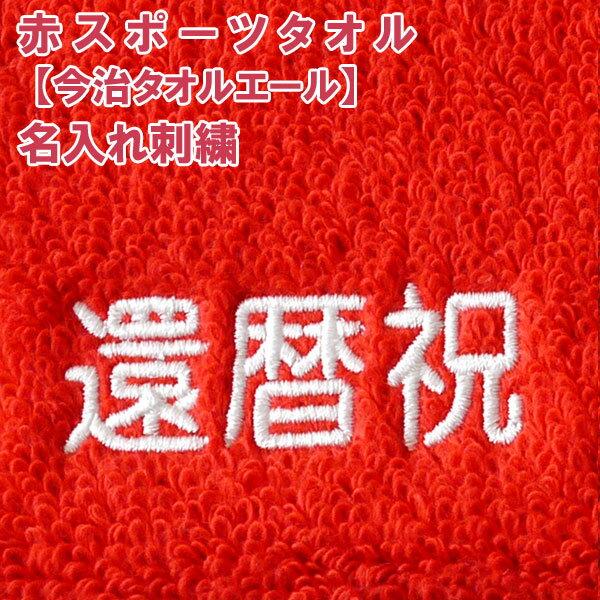赤スポーツタオル【今治タオル エール】名入れ刺繍ネーム刺繍 メッセージ刺繍 マーク刺繍 ロ…...:makasetaro:10000081