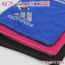 アディダス スポーツタオル 【ソリッド】_____adidas