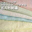 シャーリングの無地タオルをお探しのお客様には、是非このタオルをと思いプリント用を販売をすることにしました。名前など刺繍を入れられます。750匁織上シャーリング カラースポーツタオル 名入れ刺繍