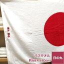 おぼろタオル 日の丸タオル 名入れ刺繍 バスタオル 綿100% 無地 中厚 ホワイト