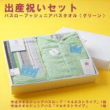 出産祝いセット バスローブ+ジュニアバスタオル(グリーン)【】今治タオルギフトセット