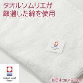 今治フェイスタオル【makasetaro】_____今治タオル・楽天通販ランキング・タオルギフト・売れ筋・ imabari towel