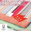 子供用タオルのサイズを今治ブランド認定タオルで作成しました。日本製、今治製、約50cm×100cm____________________今治タオルジュニアバス「マルチストライプ」_____今治タオル・楽天通販ランキング・売れ筋