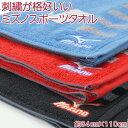 ミズノ スポーツタオル 【ビリーフ】_____mizuno・楽天ランキング・ギフト・売れ筋