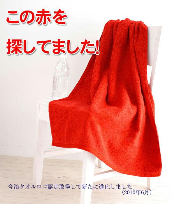 今治タオル 紅白 バスタオルセット(今治タオル...の紹介画像3