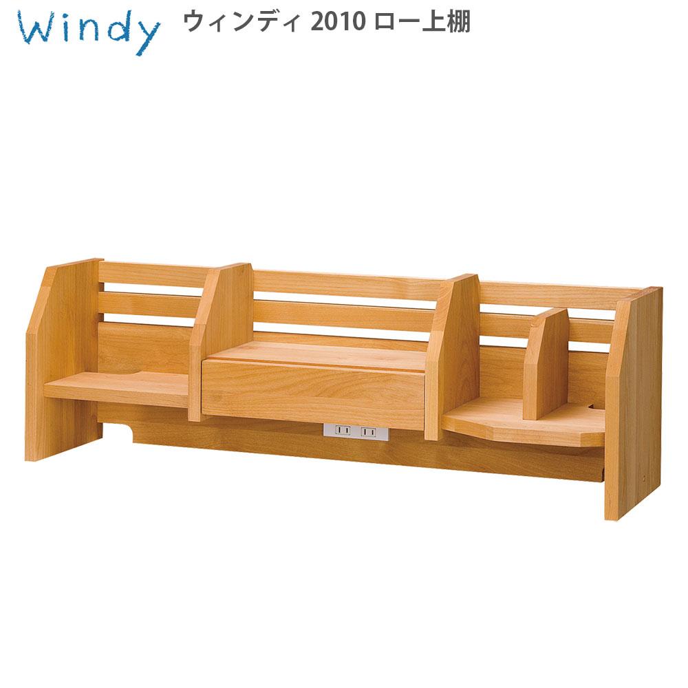 堀田木工 無垢 2018年モデル ウィンディ 2...の商品画像