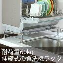 食洗機ラック 燕三条の 食洗機の置き台 台 伸縮式 食洗機ラック YK?028 シンク上 シンク下