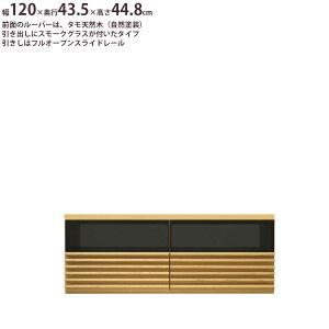 テレビ台 完成品 日本製 タモ天然木ルーバー 幅120 完