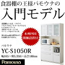 YC-S1050R 【本州、四国は開梱設置無料】 パモウナ YC 食器棚 家電ボード 幅105×高さ1
