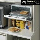 【今だけ!スマホエントリーで全品+10倍】 パモウナ トースターラック ZR-40 【食器棚と同梱で送料無料】 日本製 国産