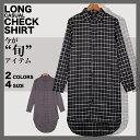 【送料無料】ロング チェックシャツ 長袖 ロング丈 メンズ スリム ネルシャツ MF82メンズ L XL(LL) 2XL(3L) MF82