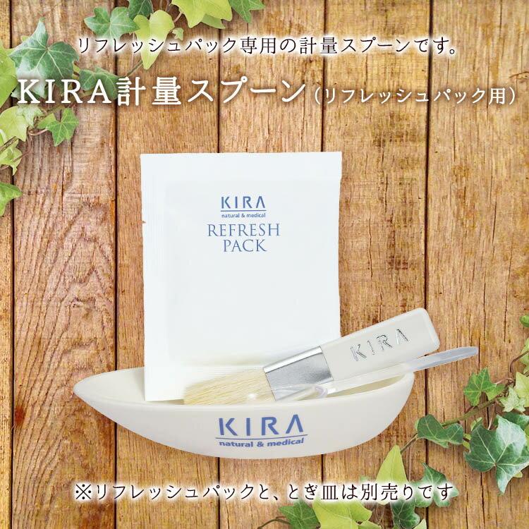 綺羅化粧品(キラ化粧品 kira化粧品)KIRAリフレッシュパック用計量スプーン