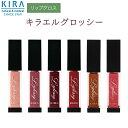 【新色追加】綺羅化粧品 (キラ化粧品)美しい発色とふっくらなツヤ感 キラエルグロッシー 【口紅、リップグロス】