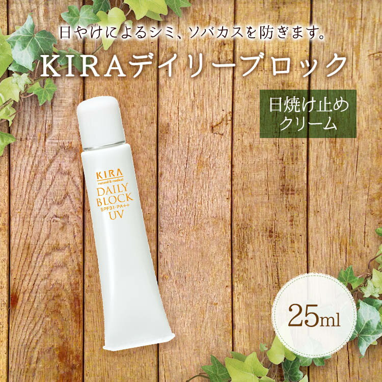 キラ化粧品 KIRAデイリーブロック25ml(日焼け止めクリーム)