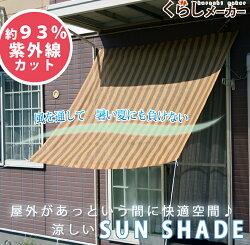 サンシェード90×120cm