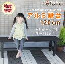 送料無料!!!!★数量限定★4,980円★★ アルミ緑台120cm