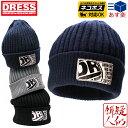 [DRESS(ドレス)]ニット帽 ワッチキャップ(KNIT WATCH CAP)[ブラック/グレー/ネイビ