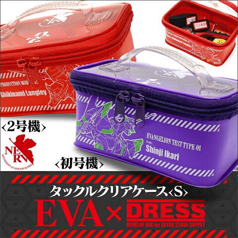 [DRESS(ドレス)]EVA×DRESS タックルクリアケース S(縦120mm×横200mm×高さ90mm)エヴァンゲリオンコラボデザイン[初号機カラー(パープル)][2号機カラー(レッド)]タックルケース 釣り具 小物入れ