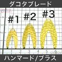 【Garage Bolster(ガレージボルスター)】 ダコタブレード/ハンマード/ゴールド(ポリッシュブラス/真鍮・研磨) [#1:18枚/#2:12枚/#3:9枚] スピナーベイト用ブレード [ハンドメイドルアーのギジェット]