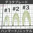 【Garage Bolster(ガレージボルスター)】 ダコタブレード/ハンマード/ニッケル [#1:21枚/#2:12枚/#3:10枚]ルアー/スピナーベイト用ブレード[ハンドメイドルアーのギジェット]