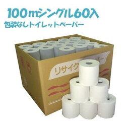 [超業務用]無包装<strong>トイレットペーパー</strong> <strong>シングル</strong>100m 60個入り柔らかソフトタイプ!/牧製紙工場/ホルダー
