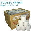 [超業務用]無包装トイレットペーパー シングル100m 60個入り柔らかソフトタイプ!/牧製紙工場/ホルダー