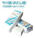 [トイレに流せる平判ちり紙]マキのアルプス 1500枚×6パック入水洗トイレに流せます 安心のセミハードタイプのチリ紙  チリ紙 落とし紙 ペットシート 介護牧製紙工場