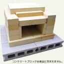 耐火レンガ製家庭用ミニ石窯キット|組み立てかんたん、形を変えてバーベキュー用にも使えます|ピザ窯|石釜キット|…