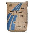アサヒキャスター CA13T 25kg 袋入|耐火セメント|石窯つくりの目地材として|耐火セメント|石釜