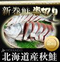 新巻鮭姿切り2kg【送料無料】【smtb-KD】【数量限定】 【楽ギフ_包装】【楽ギフ_のし】【楽ギフ_のし宛書】お届けまでに2日〜3日時間を要する場合がございます。