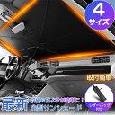 【10%OFFクーポン】サンシェード 車 車用サンシェード カーサンシェード 日