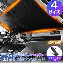 【即納&10%OFFクーポン】車用 サンシェード 車 車用サンシェード カーサン