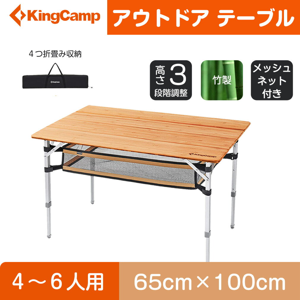 キングキャンプ アウトドアテーブル KC2016